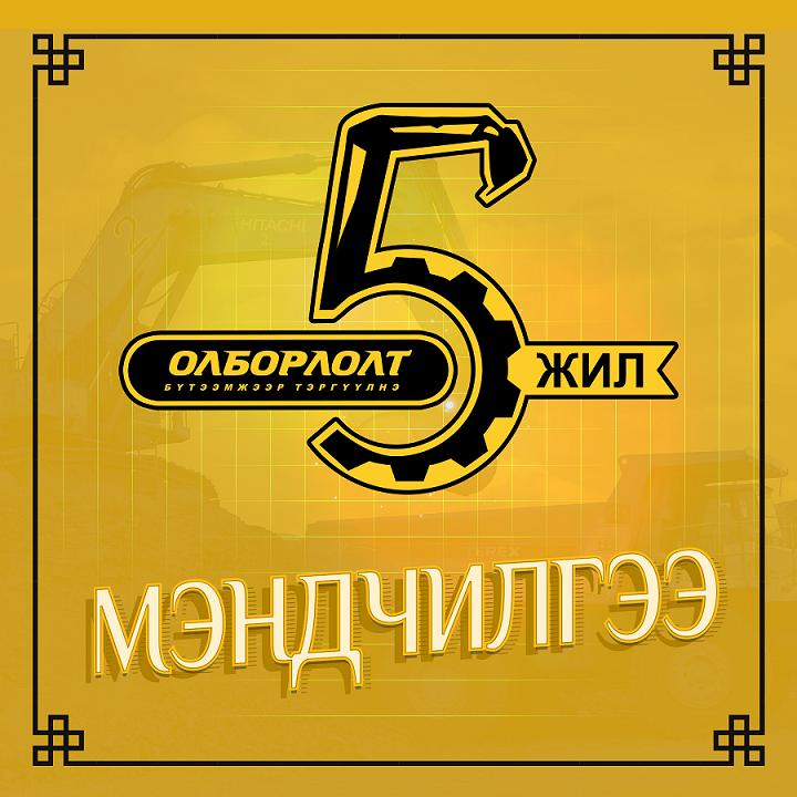 olborlolt_5-years